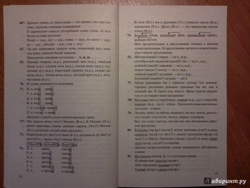 Башкирскому усманова 11 гдз класс по 10