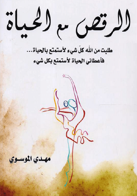 كتاب الرقص مع الحياة مهدي الموسوي Book Safe Pdf Books Reading Books To Read