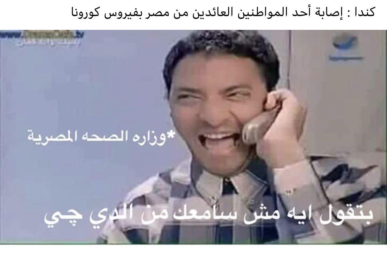 Pin By Amany Ghozlan On نكت ومقاطع ضاحكة Arabic Funny Quotes Lol Incoming Call Incoming Call Screenshot