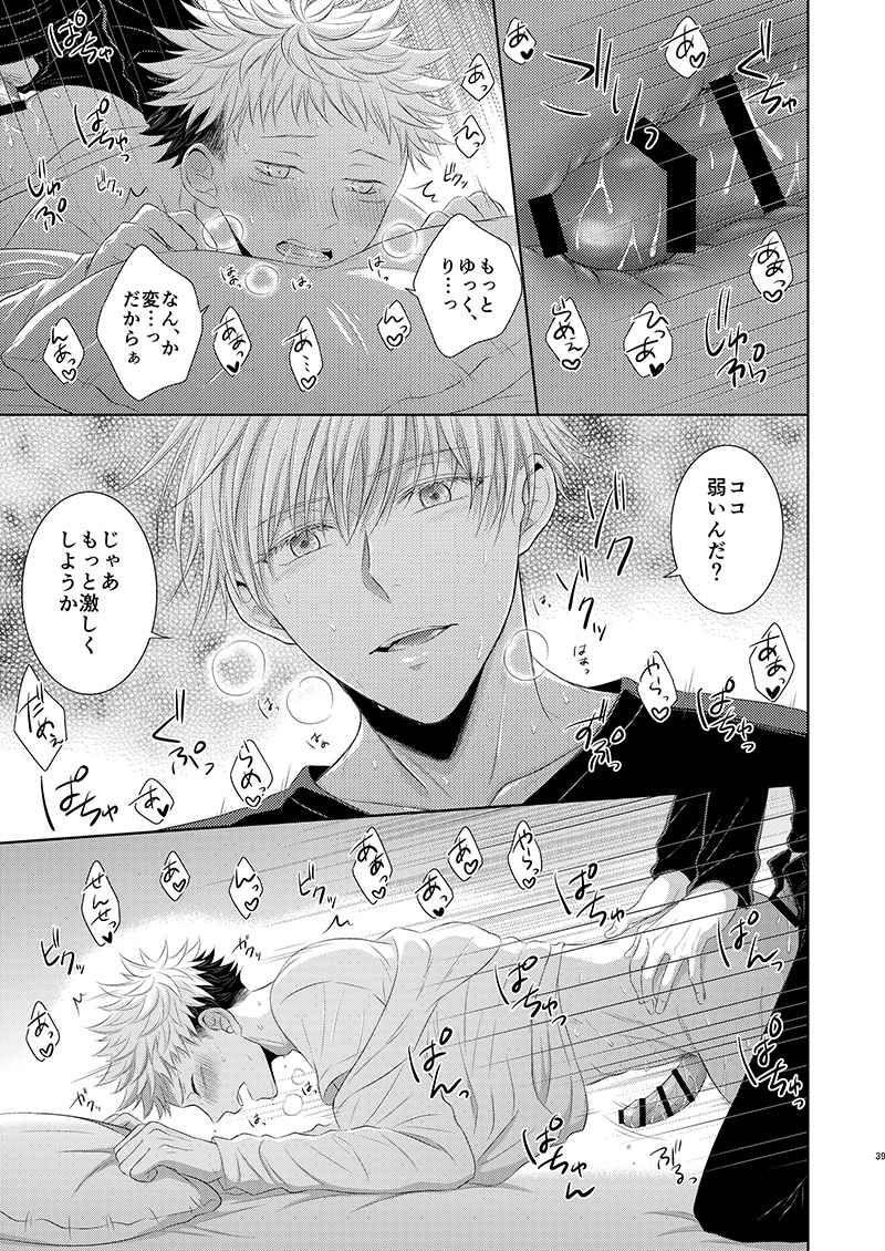 呪術 戦 廻 漫画 bl jujutsu kaisenのエロ同人誌・エロ漫画・無料エロマンガ一覧