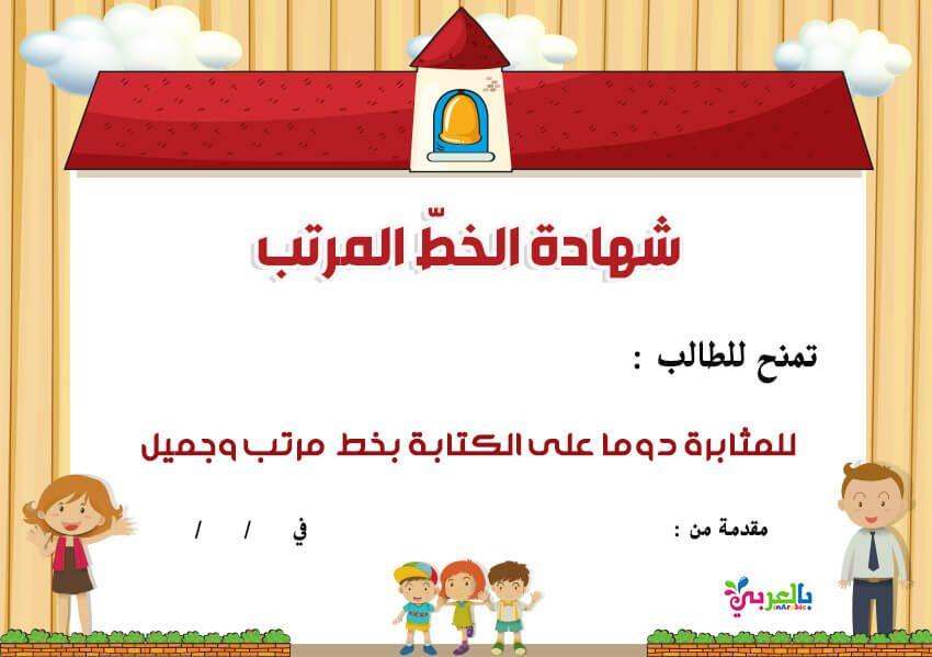 شهادات تفوق وتقدير لتعزيز السلوك الإيجابي شهادة تقدير جاهزة بالعربي نتعلم Math Activities Preschool Happy Teachers Day Kids Education