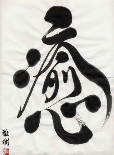 癒し【書道家】武田双雲:Healing Takeda Soun | 書道, 書道 アート ...