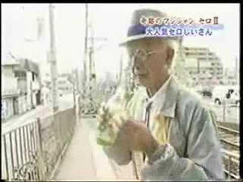Japanese Old Man Movie