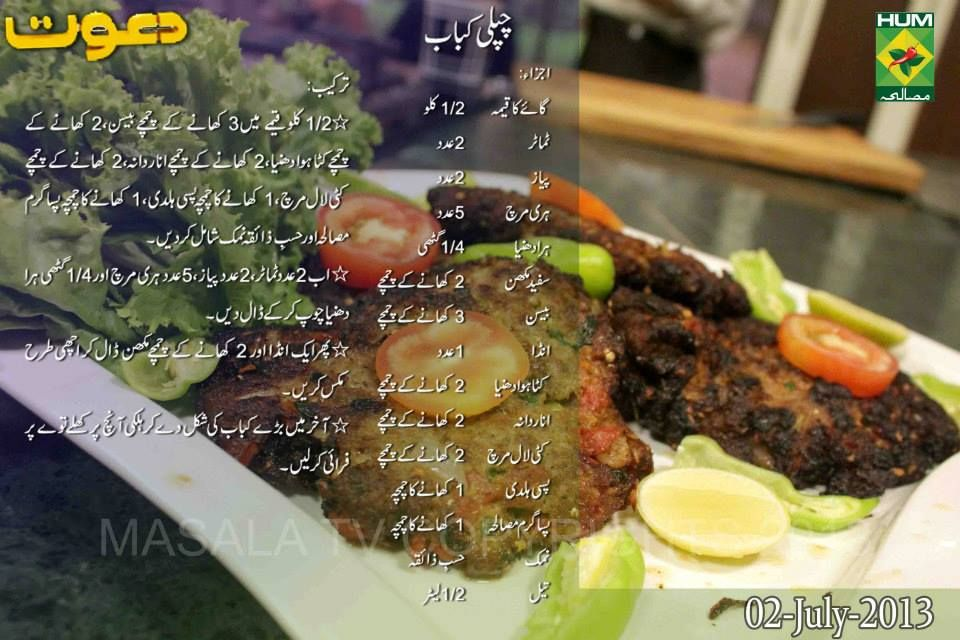 chapli kabab chef zakir recipes in urdu food chicken