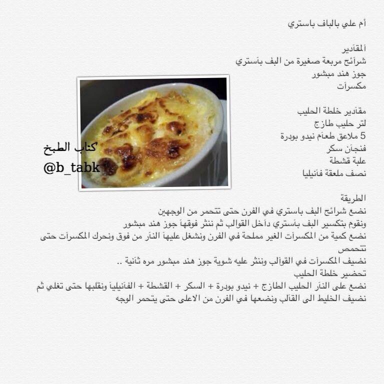 ام علي بالباف باستري Food And Drink Food Natural Food