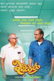 By Photo Congress || Top Movie Download Sites Marathi