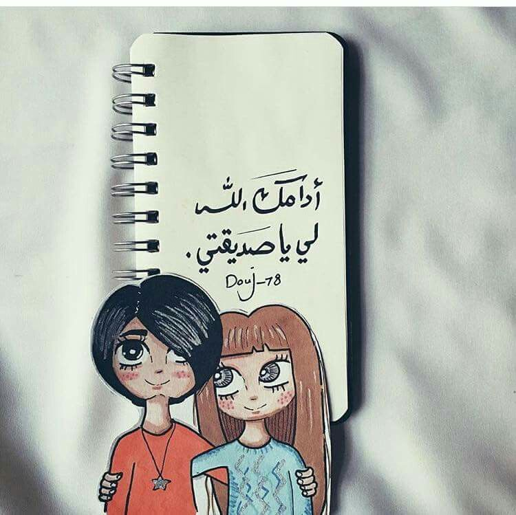 Pin By Noor Nona On صديقتي المفضلة Friends Quotes Friendship Quotes Arabic Love Quotes