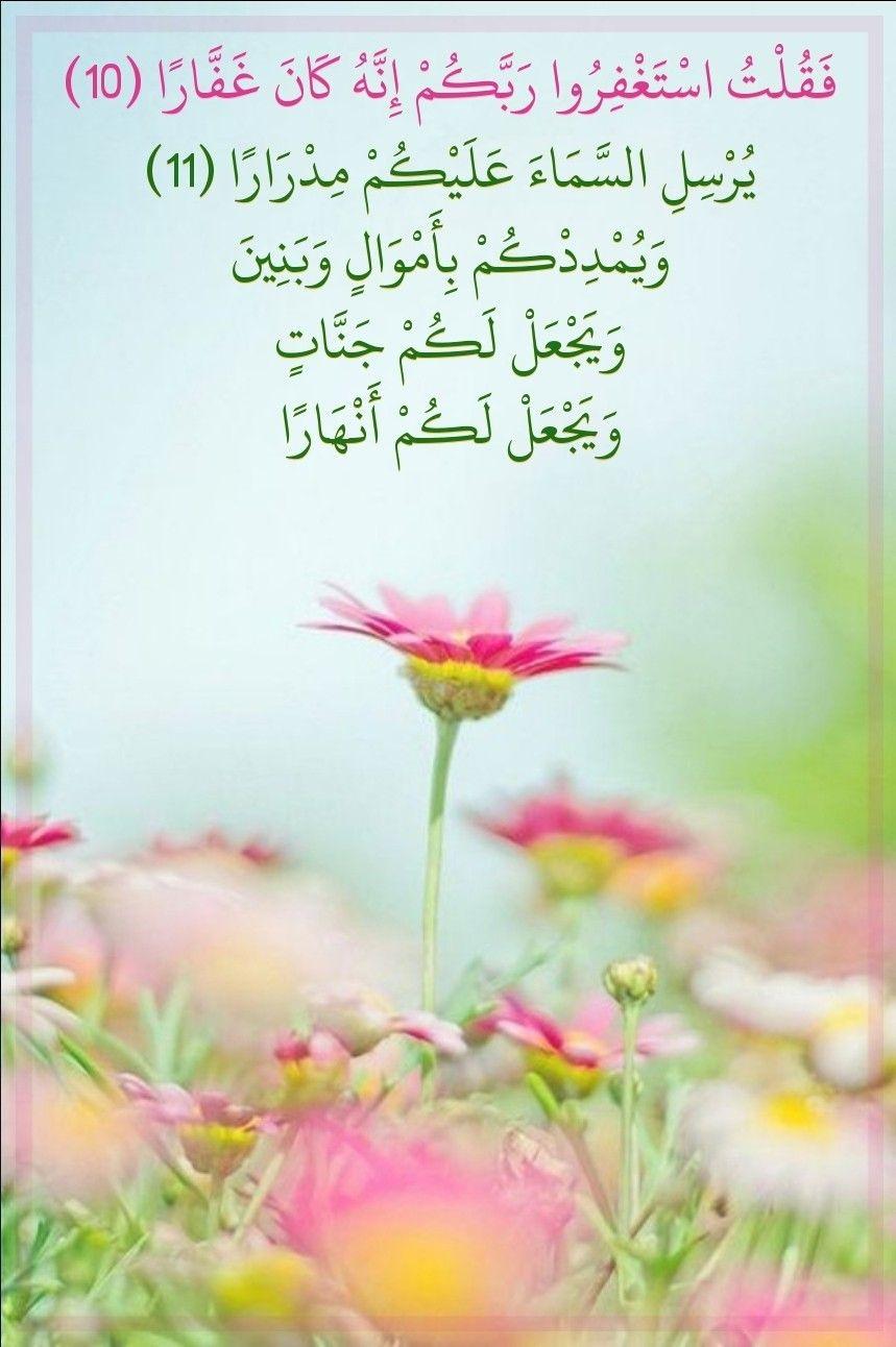 قرآن كريم آية ف ق ل ت اس ت غ ف ر وا ر ب ك م إ ن ه ك ان غ ف ار ا 10 Prayer For The Day Prayers Quran