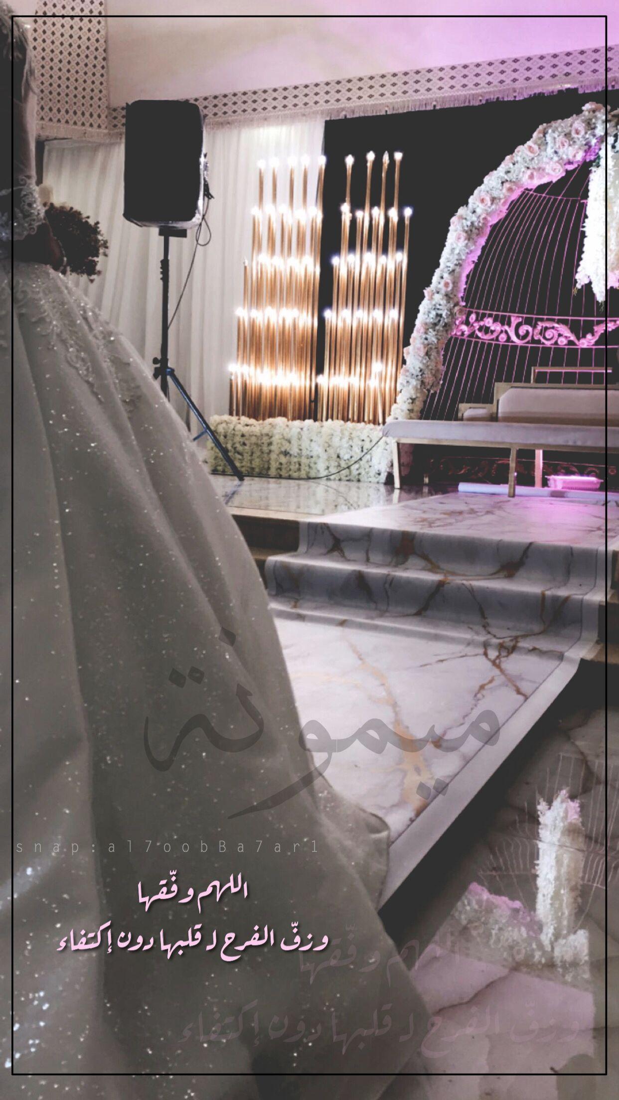 همسة اللهم وف قها و زف الفرح لـ قلبها دون إكتفاء تصويري تصويري سناب تصميمي تصميم دعاء Arab Wedding Arabian Wedding Wedding Dress Silhouette