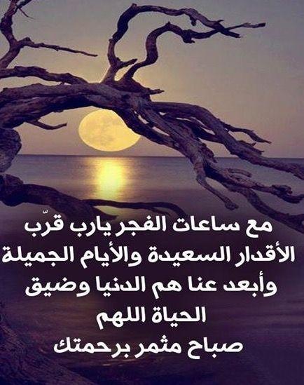 Pin By بنت محمد On دعاء الفجر Cool Words Pray Movie Posters