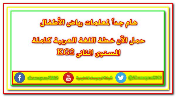 شبكة الروميساء التعليمية هام لمعلمات رياض الاطفال تحميل خطة اللغة العربية Gaming Logos Logos Nintendo Wii Logo