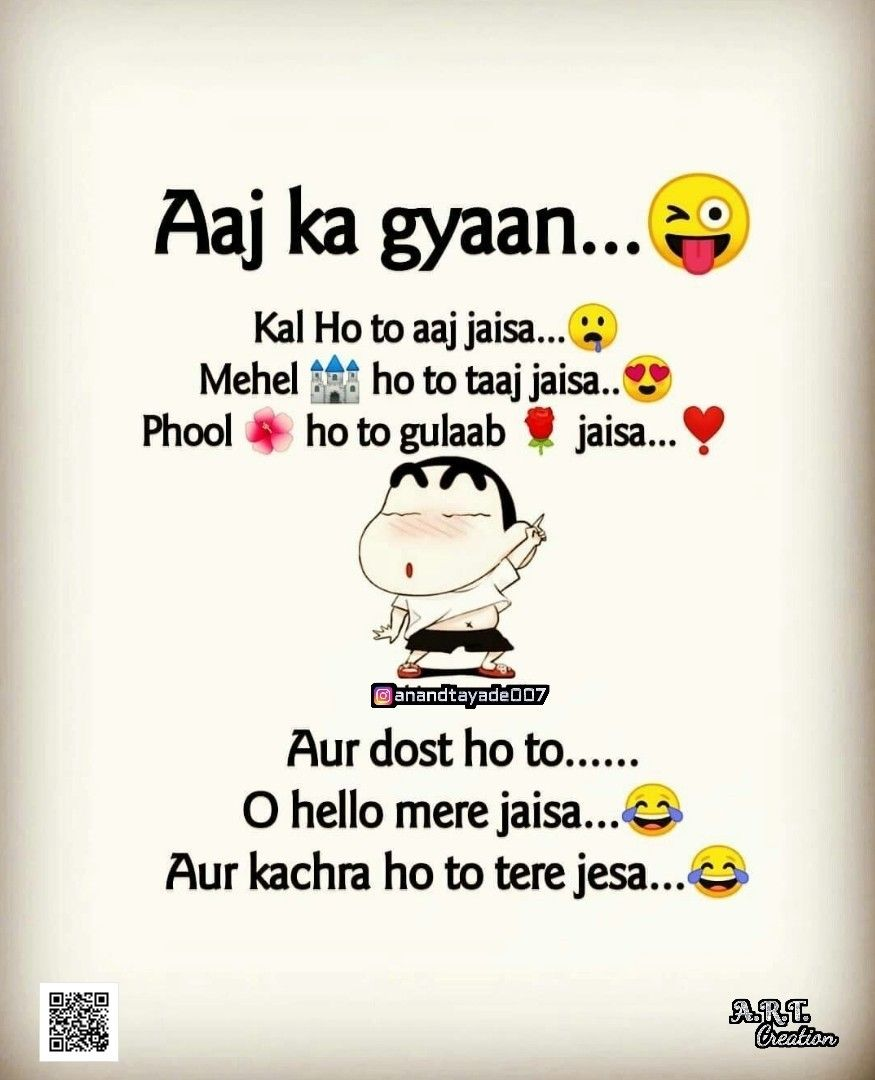 Aaj Ka Gyan Funny Girly Quote Brother Quotes Funny Funny Joke Quote