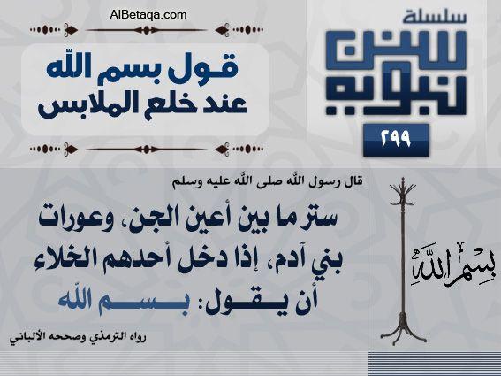 سنن نبوية قول بسم الله عند خلع الملابس Islamic Pictures Islam Quran Ahadith