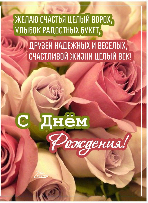 Pozdravleniya S Dnem Rozhdeniya Krasivye V Proze Zhenshine Muzhchine Podruge Mama Sestre Happy Birthday Birthday Flowers