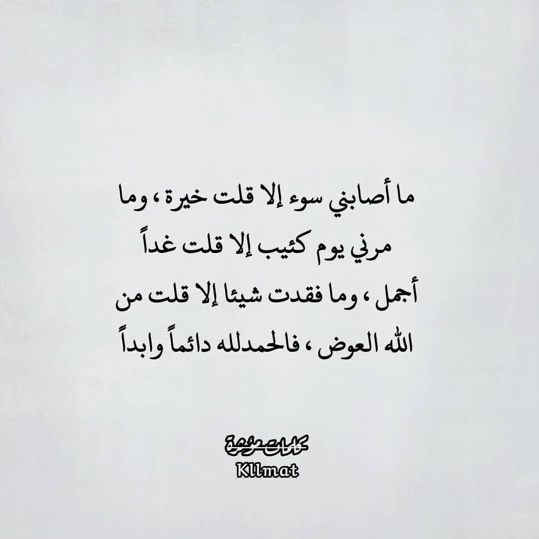ما أصابني سوء إلا قلت خيرة وما مرني يوم كئيب إلا قلت غدا أجمل وما فقدت شيئا إلا قلت من الله العوض فالحمدلله دائم Words Quotes Islamic Quotes Quotations