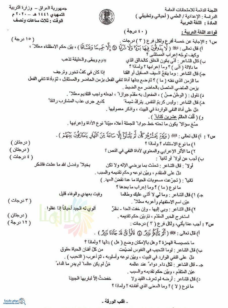 الاجوبة النموذجية والاسئلة لمادة اللغة العربية للصف السادس الأدبي الدور التمهيدي 2020 الخارجي الصادرة من مركز فحص الدرسة الاعدادي Olia Journal Bullet Journal