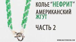 Наталья Кузьма. Школа Бисероплетения - YouTube