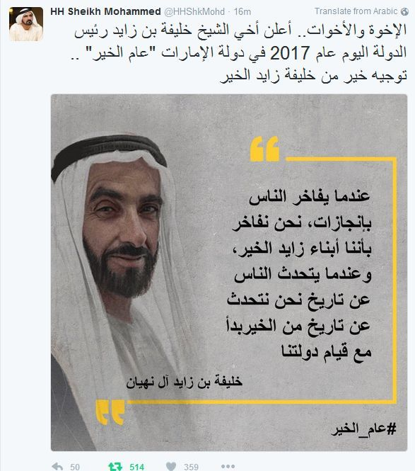 اخبار اليمن الان السبت 24 12 2016 صاحب السمو الشيخ خليفة بن زايد عام 2017 في دولة الإمارات سيكون شعاره عام الخير Sheikh Mohammed Movie Posters Movies