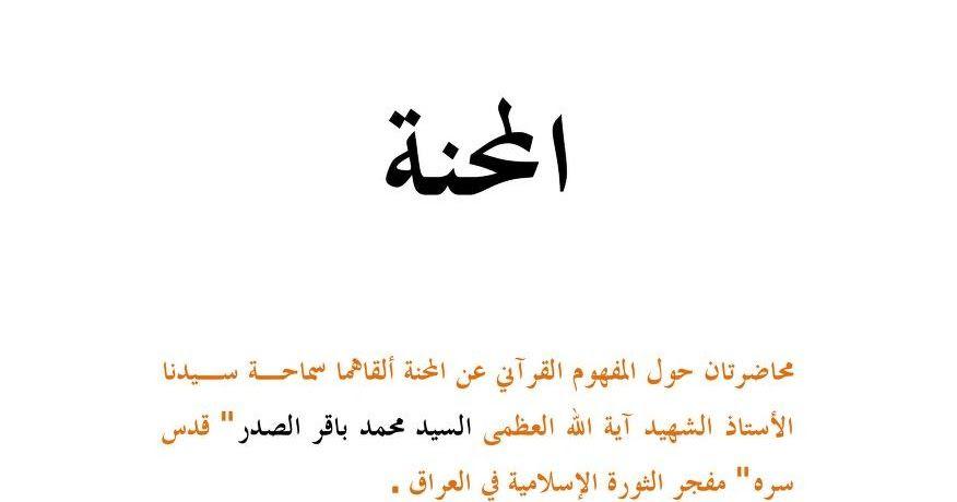 المحنة محمد باقر الصدر Blog Posts Blog Post