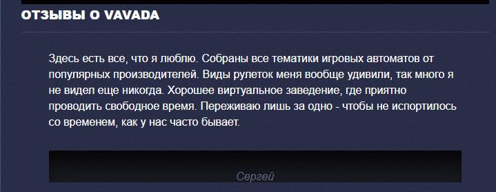 Отрицательные отзывы о казино казино гоблинский перевод