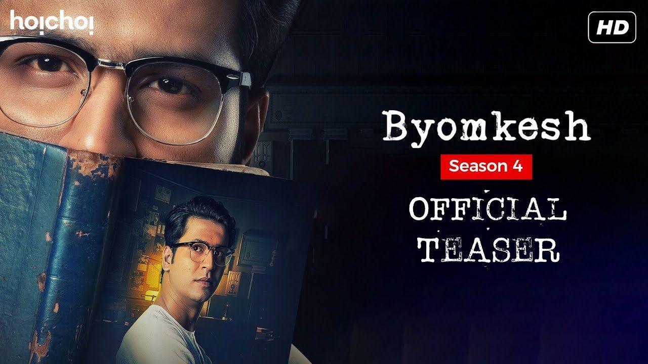 Byomkesh (বযমকশ)   S4   Official Teaser   Anirban