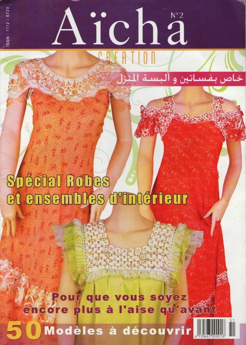 Robe d'interieur col crochet