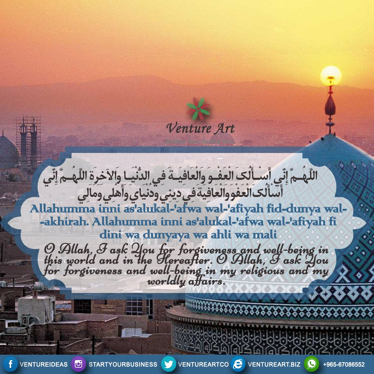 O Allah, I ask You for forgiveness and well being in this