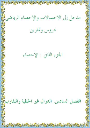 مسائل محلولة في الاحصاء الرياضي Pdf تحميل مجاني بوعبدالله صالح Math Equations Math Equations