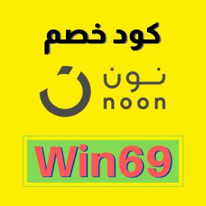 كود خصم نون 2020 جديد و فعال Win69 يعد متجر نون Noon Com من اشهر المتاجر الالكترونية في السعودية و الامارات و مصر و Facebook Sign Up Facebook Sign Security