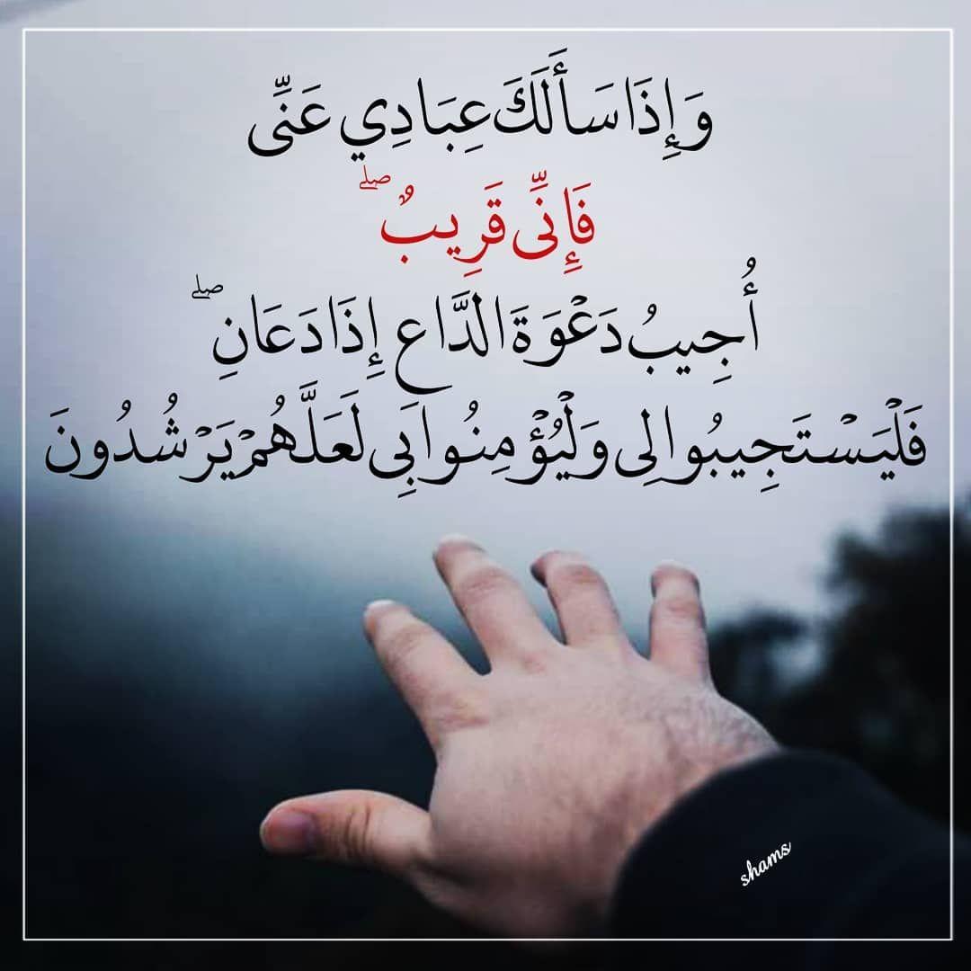 اللهم استجب لدعائنا Islamic Quotes Quran Islamic Quotes Prayer For The Day