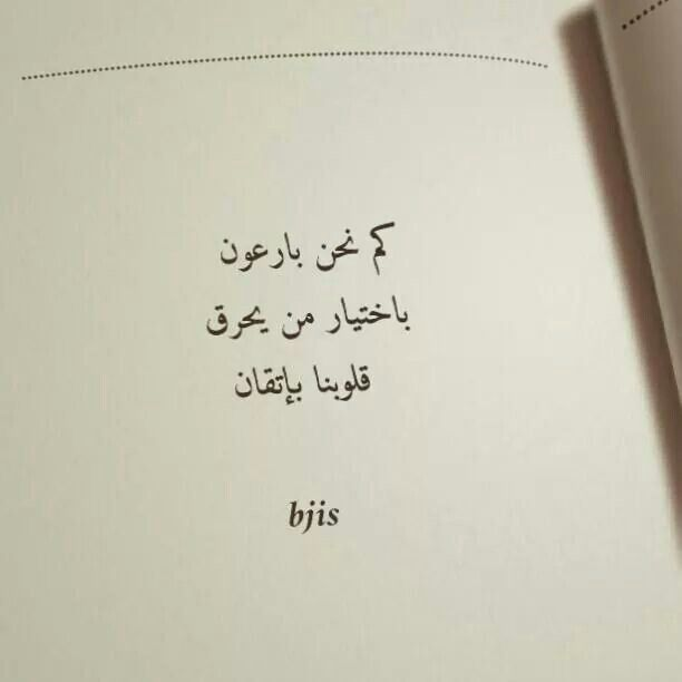 حرقت قلبي True Words Quotes Words