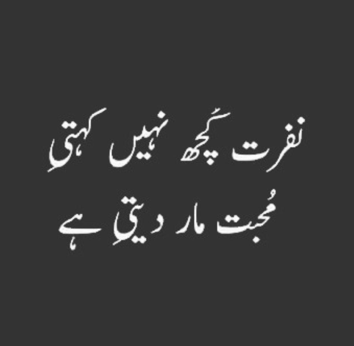 Quotes In Urdu Nafrat.urdu Quotes  Urdu❤  Pinterest  Urdu Quotes