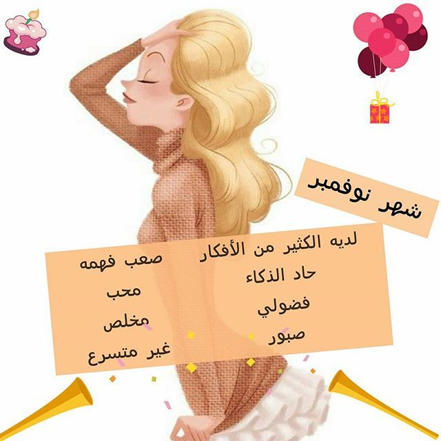 Donya Imraa دنيا امرأة On Instagram مواليد شهر نوفمبر كل عام وانتم بخير وان شاء الله تكون سنة سعيدة Happy Birthday Beautiful November Month Birthday Month