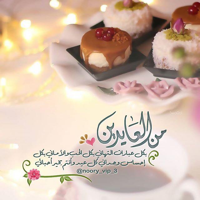 ღ من العايدين بكل عبارات التهاني بكل الحب والاماني بكل إحساس وجداني كل عيد Eid Mubark Eid Greetings Eid Cards