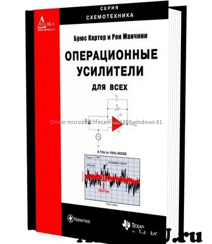 driver microsoft lifecam vx-1000 gratuit