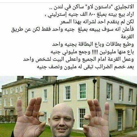 قصص من نجاح الاخرين هه صاحبنا دار افار Doctourmus Arabic Quotes Funny Arabic Quotes Beautiful Arabic Words