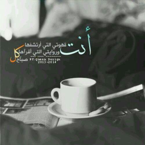 رائعة أنت معشقوتي Words Arabic Words Feelings