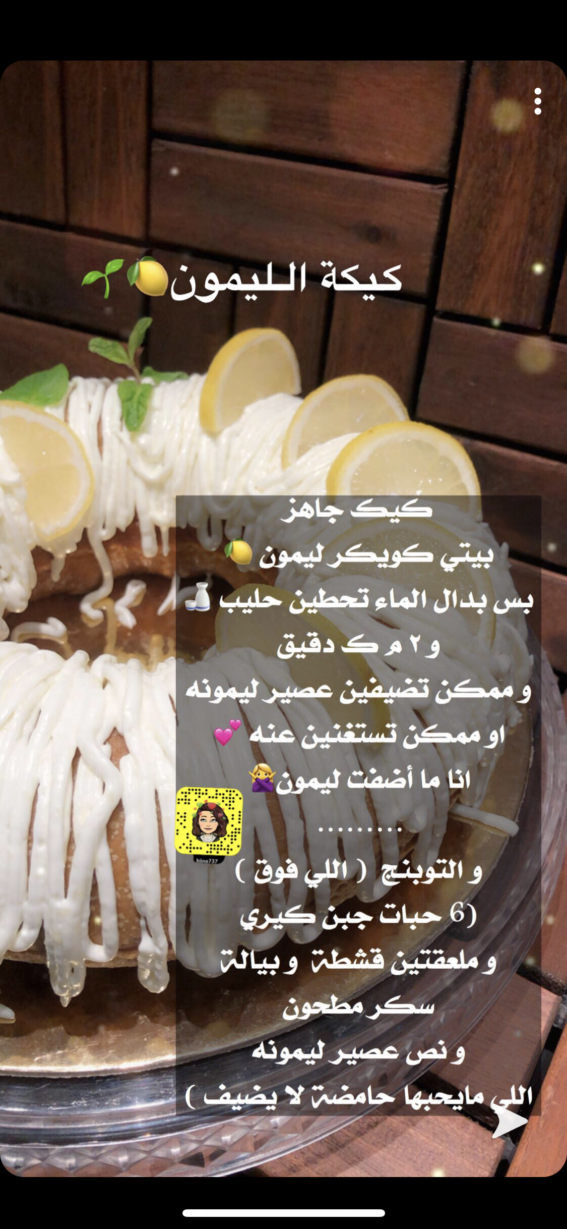 Snap Hiino737 Arabic Food Cake Mix Recipes Food And Drink