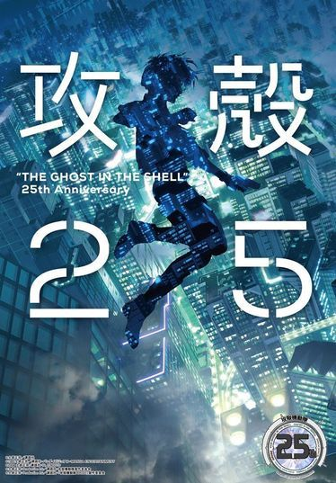 In Ghost In The Shell S 25th Anniversary Year Ntt Docomo Plans To Make It Real Ghost In The Shell Comic Layout Book Design