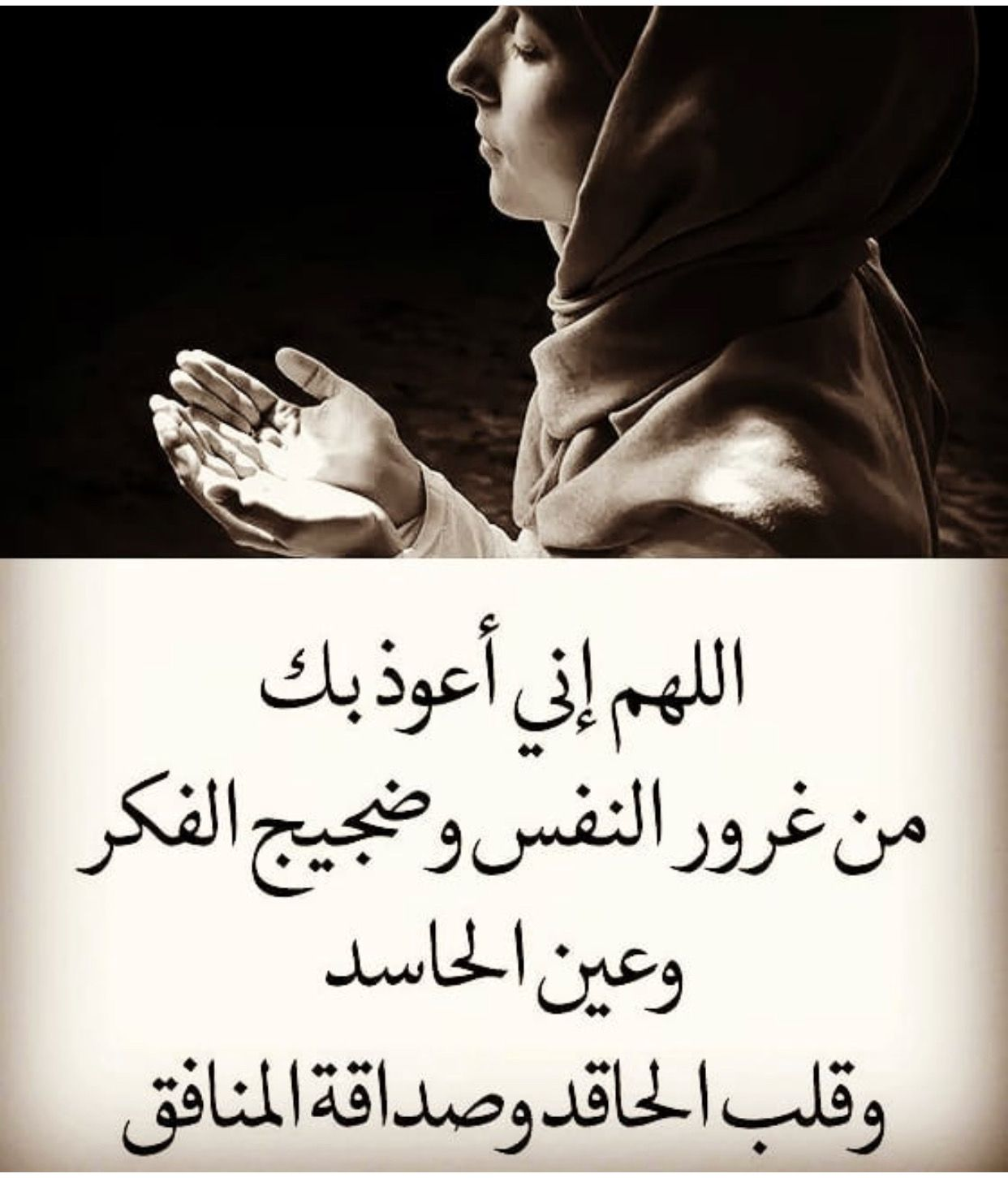Pin By Nad Dia On اذكارات Quran Quotes Inspirational Islamic Phrases Real Life Quotes