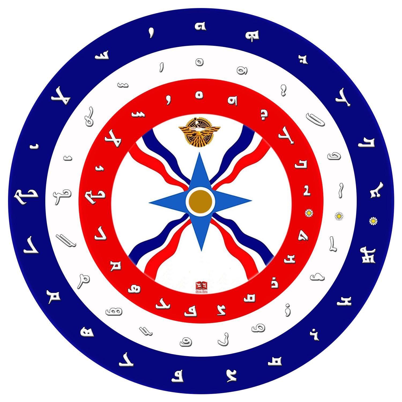 Assyrian Flag And Alphabet Flag Alphabet Wall Clock