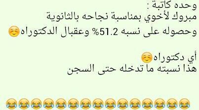 نكت يا الله يا رب تنجح الجميع Words Arabic Jokes Arabic Words