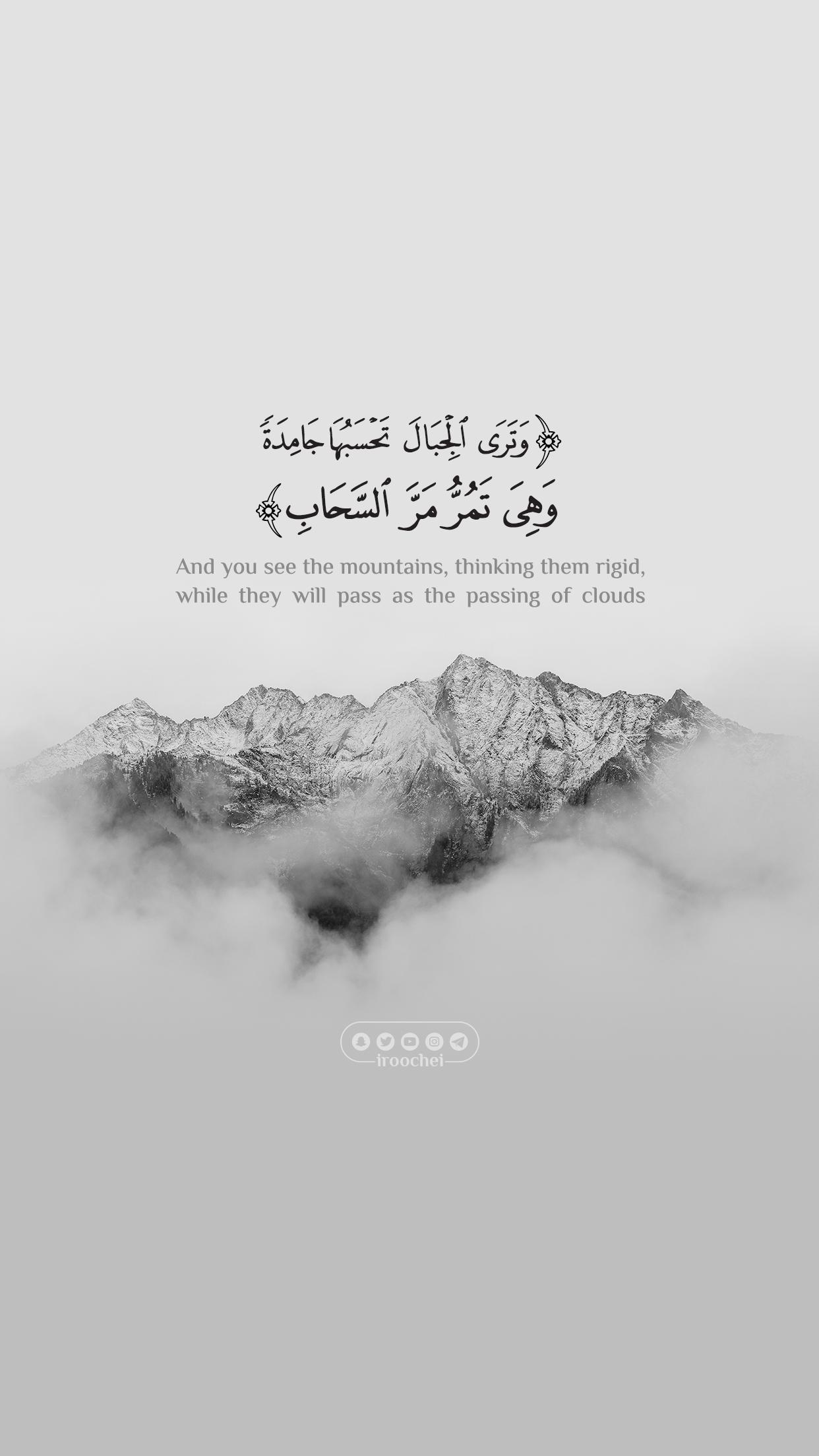 وترى الجبال تحسبها جامدة Beautiful Quran Quotes Quran Quotes Verses Quran Quotes