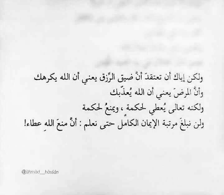 الحمد لله علي كل حال وفي كل حين Islamic Quotes Some Words Quotes