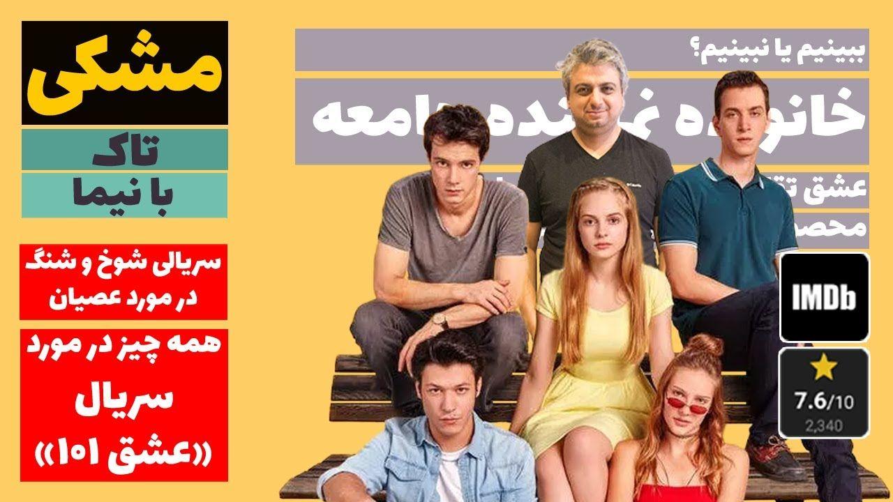 همه چیز در مورد سریال عشق 101 یک سریال شوخ و شنگ در مورد عصیان محص Lol Movie Posters Playlist