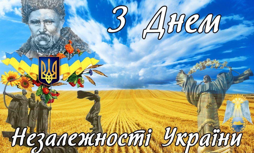 Вас с днем украины открытки