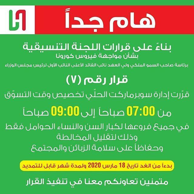 البحرين سوبرماركت الحلي تخصيص أول ساعة من فتح محلاتها لكبار السن والنساء الحوامل فقط لتقليل المخالطة وذلك امتثالا لقرار اللجنة التنسيق Uig Election Bahrain