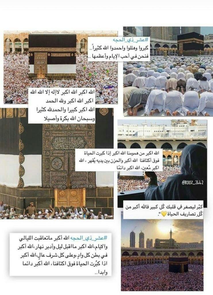 Pin By ظ ل On I Love It Ramadan Images Photo Wall Photo