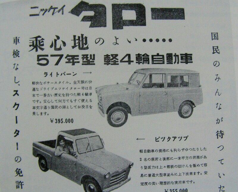 マイクロカー おしゃれまとめの人気アイデア Pinterest ミチオ ミナミ レトロ 車 古い広告 マイクロカー