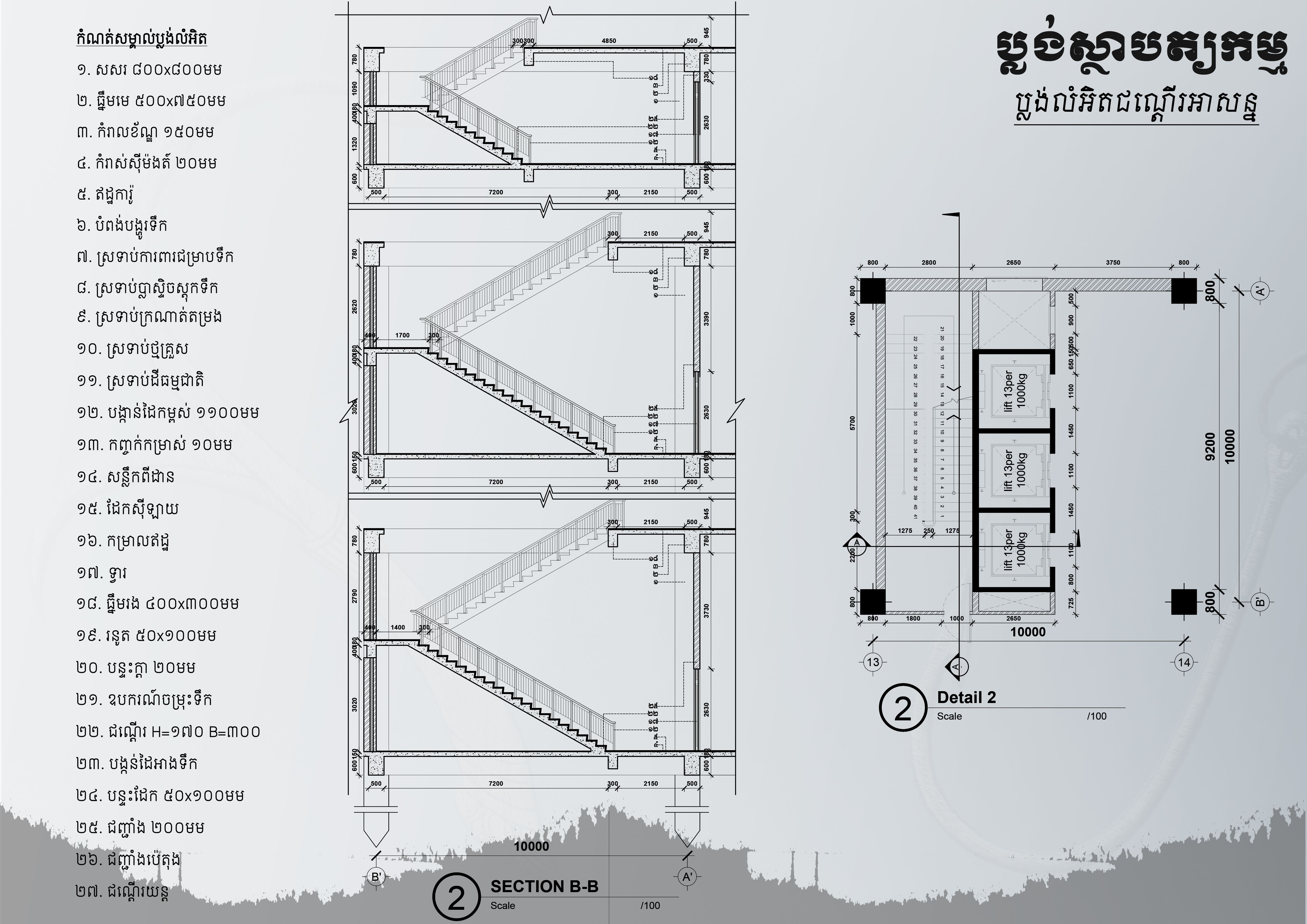 Presentation Year5 Page28 Detail Emergency Stair Kreatif
